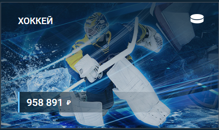 1xbet ставки на хоккей