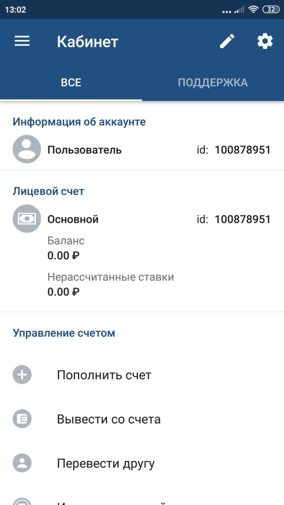 скачать 1xbet +на андроид бесплатно +на русском
